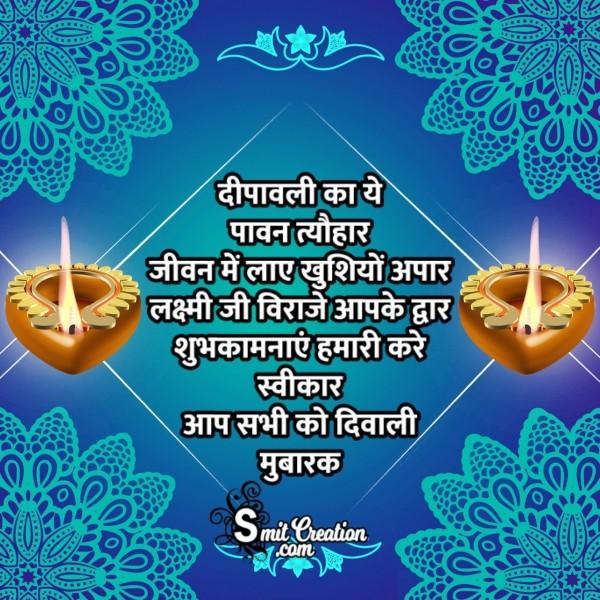 Diwali Mubarak Hindi Shayari
