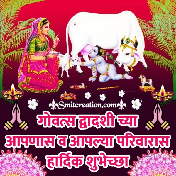 Govatsa Dwadashi Chya Aapnas Hardik Shubhechha