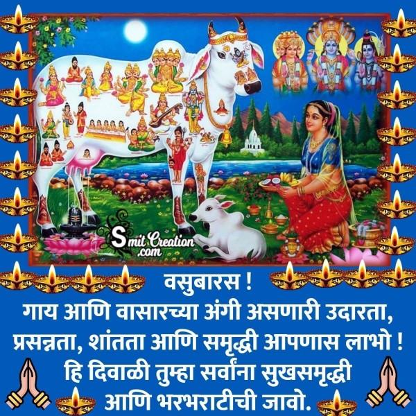Vasubaras Diwali Shubhechha