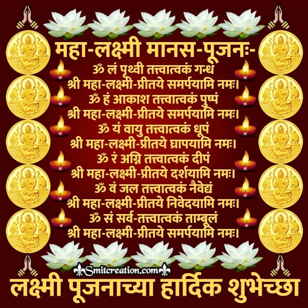 Maha Lakshmi Pujan Marathi Shubhechha