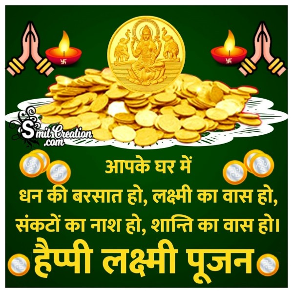 Happy Lakshmi Pujan Wishes In Hindi