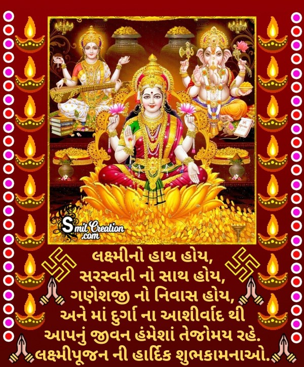 Happy Lakshmi Pujan Wishes In Gujarati