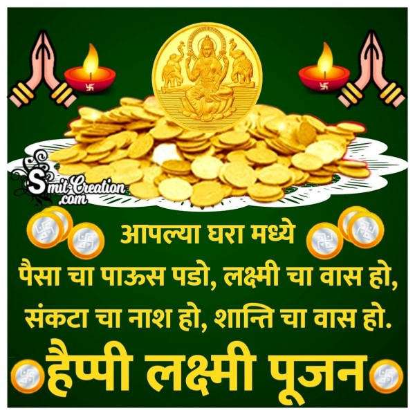 Happy Lakshmi Pujan Wishes In Marathi