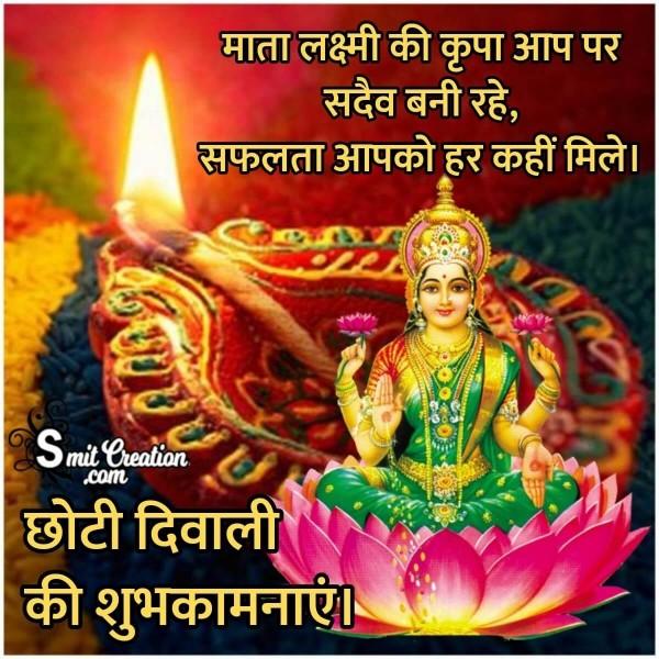 Chhoti Diwali Shubhkamna Sandesh With Image
