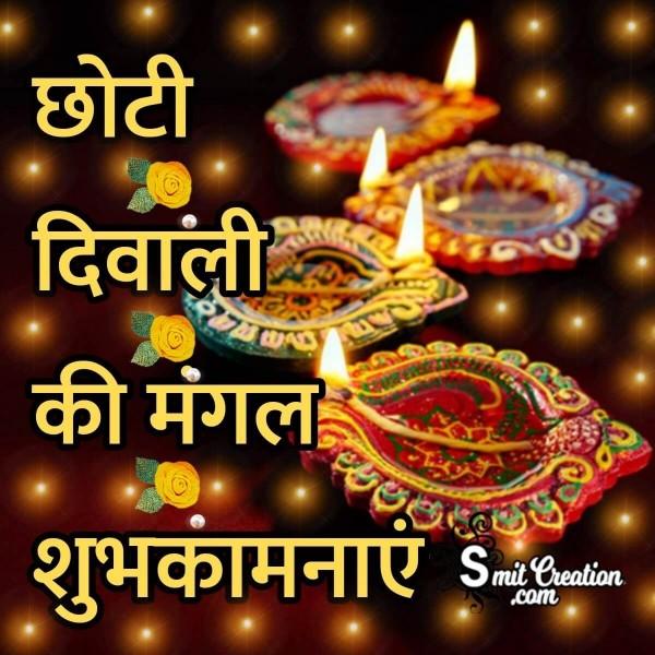 Chhoti Diwali Ki Mangal Shubhkamnaye