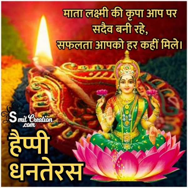 Happy Dhanteras Blessings With Image