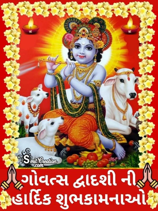 Govatsa Dwadashi Gujarati Image