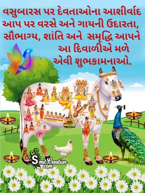 Vasu Baras Gujarati Wishes Images (વસુબારસ ગુજરાતી શુભકામના ઈમેજેસ)