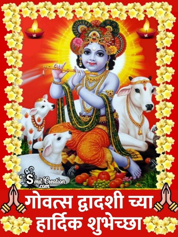 Govatsa Dwadashi Marathi Image