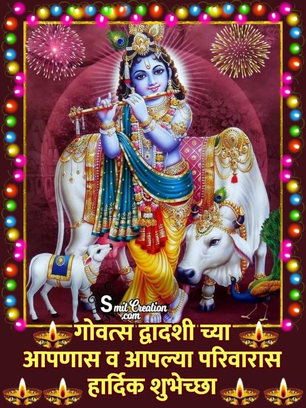 Govatsa Dwadashi Wishes In Marathi