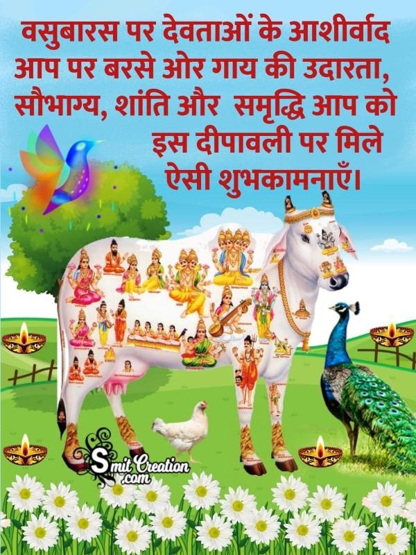 Vasubaras Hindi Wishes