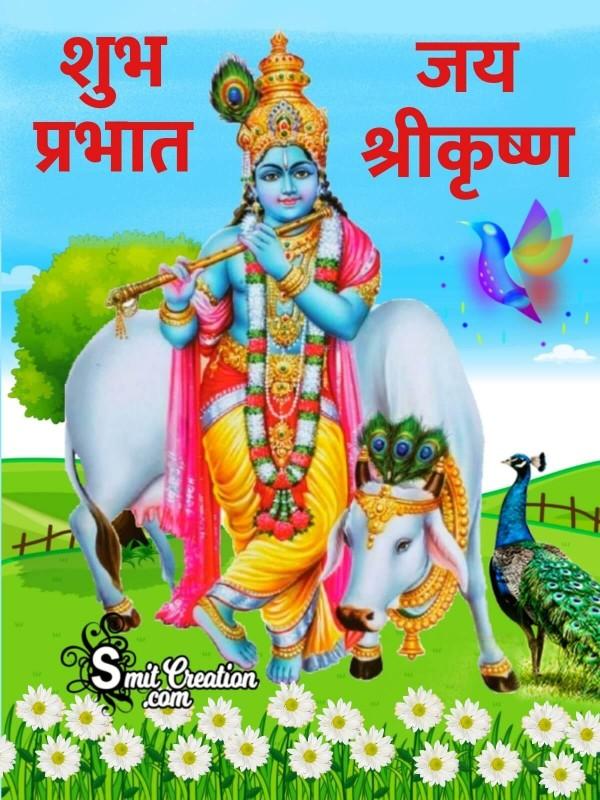 Shubh Prabhat Krishna Image