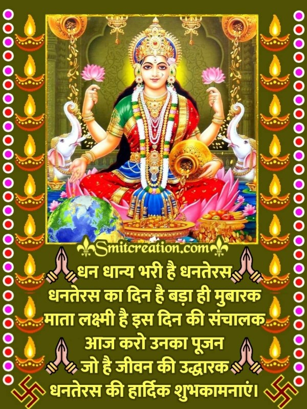 Dhanteras Shubhkamna Hindi Image