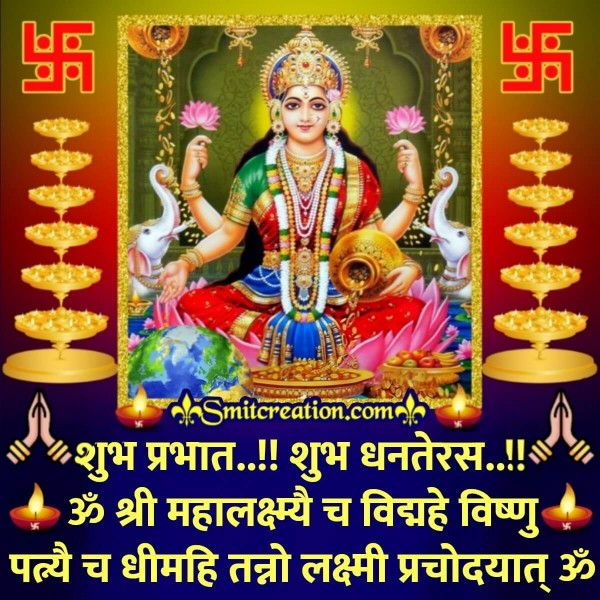 Dhanteras Hindi Wishes, Messages Images ( धनतेरस हिन्दी शुभकामना संदेश इमेजेस )