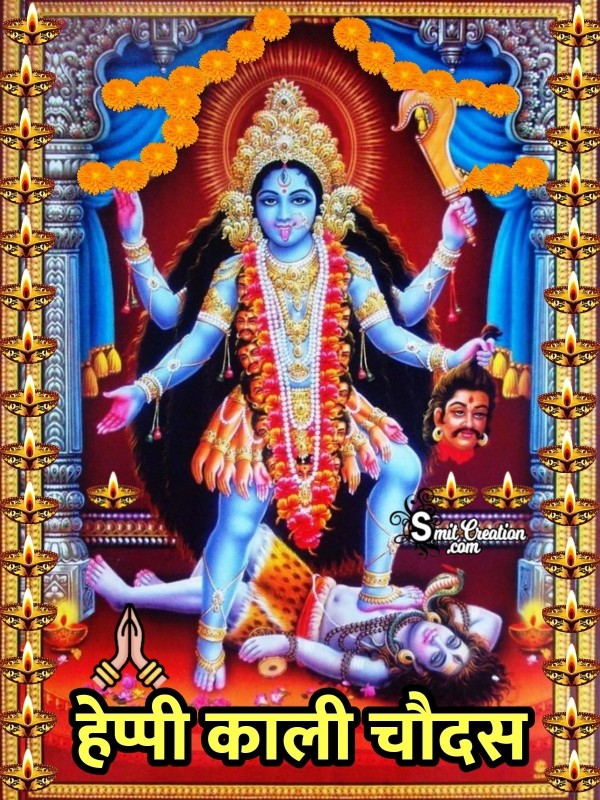 Happy Kali Chaudas Hindi Image