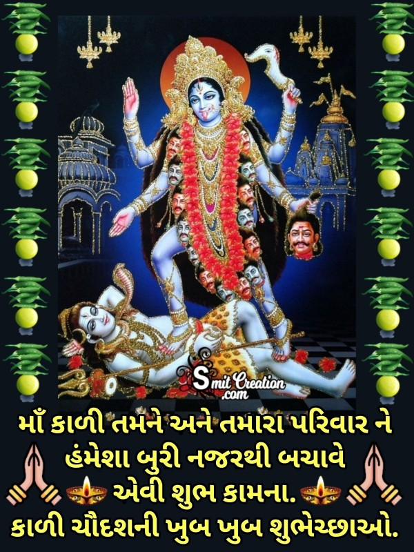 Kali Chaudas Gujarati Shubhechha