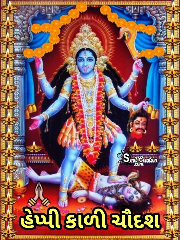 Happy Kali Chaudas Gujarati Image