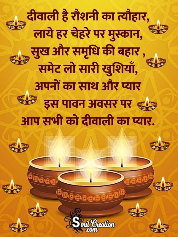 Diwali Shayari Greeting