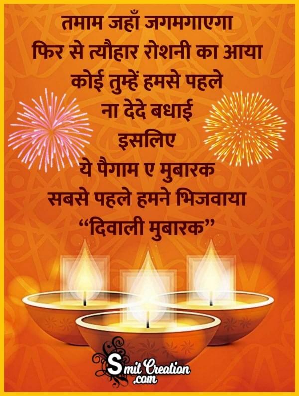 Diwali Mubarak Shayari