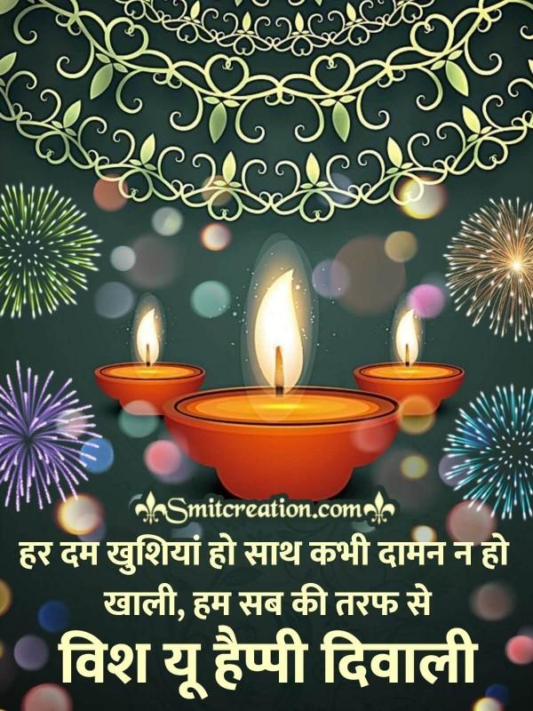 Wish You Happy Diwali Shayari