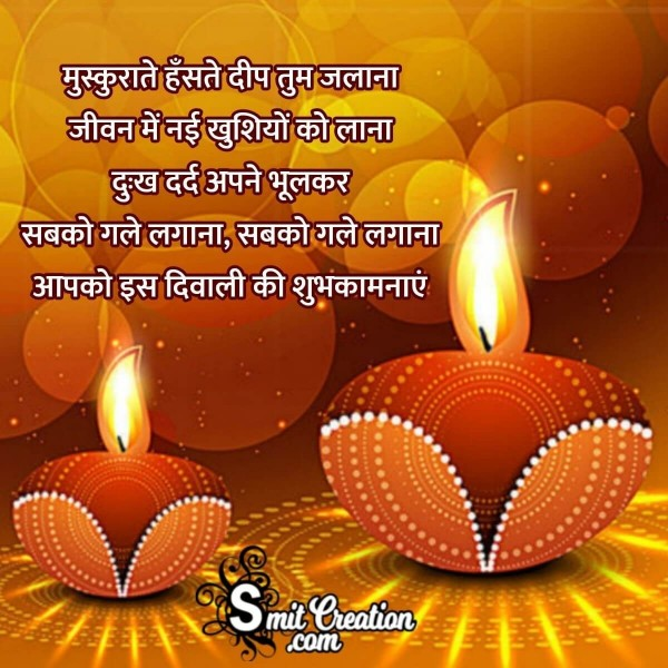 Happy Diwali Wishes Shayari Hindi Images