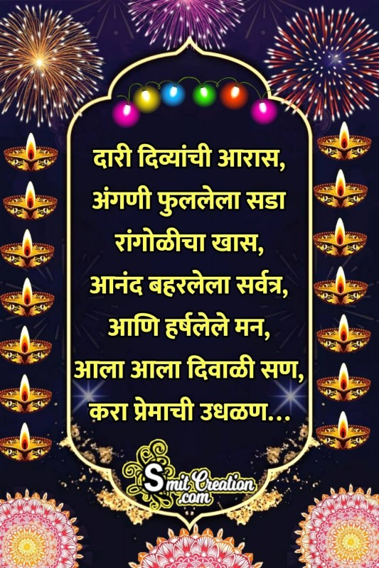 Diwali Message Greeting In Marathi