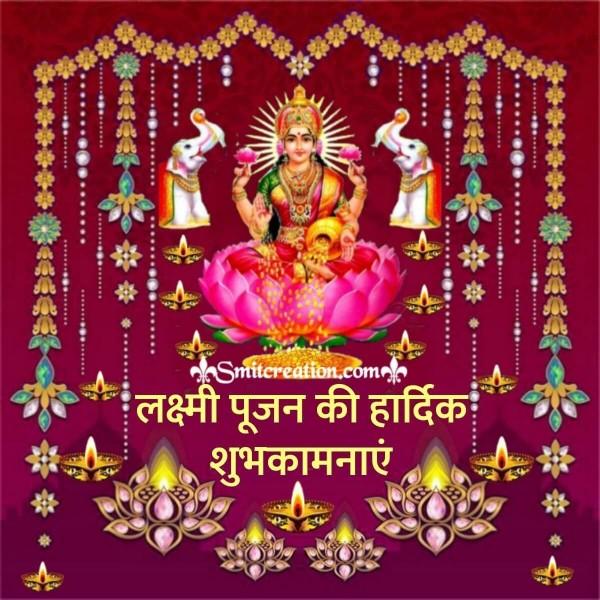 Lakshmi Pujan Shubhkamna Image