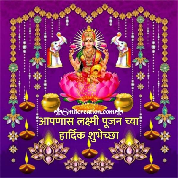 Aapnas Lakshmi Pujan Chya Hardik Shubhechha
