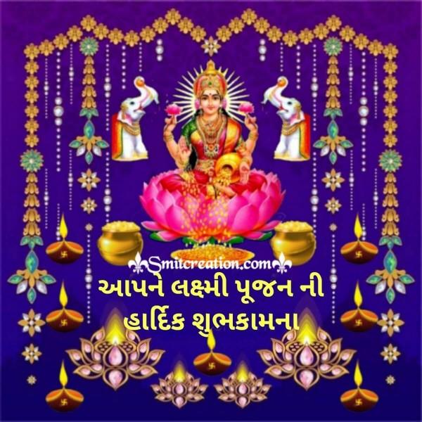Aapne Lakshmi Pujan Ni Hardik Shubhkamna