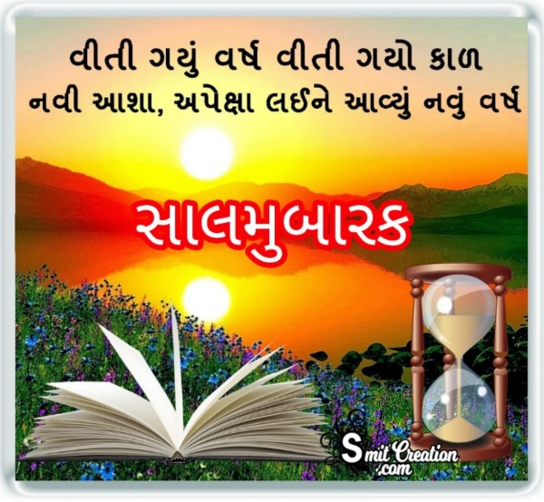 Sal Mubarak Gujarati Quote