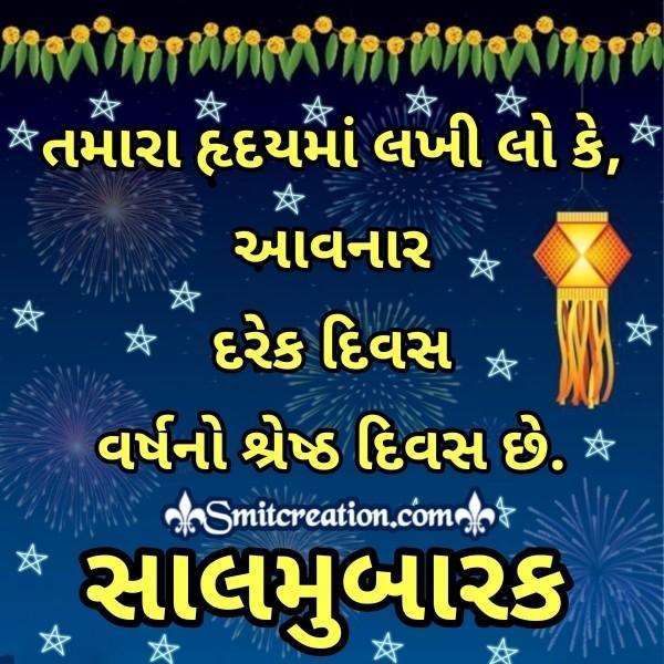 Sal Mubarak Gujarati Status Image