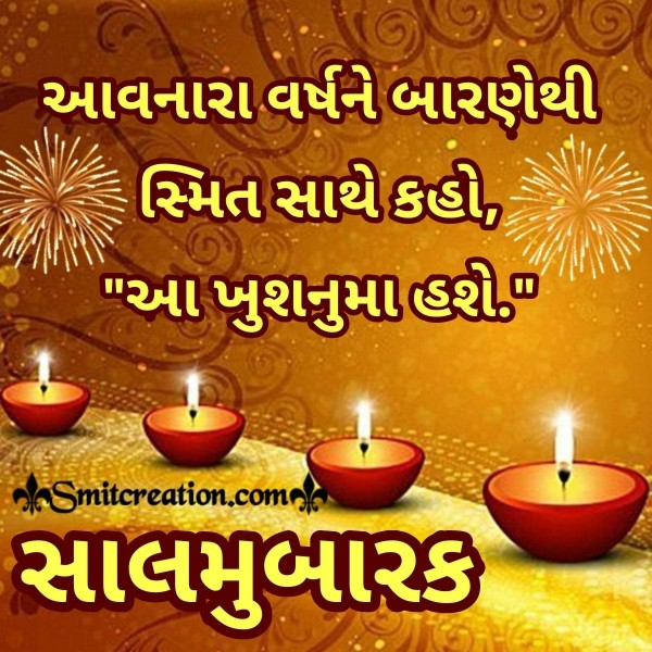Sal Mubarak Gujarati Quote For Whatsapp