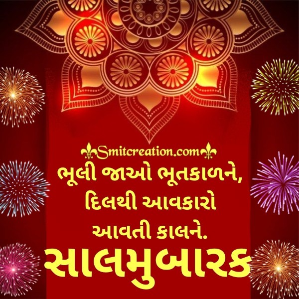 Sal Mubarak Gujarati Message Image