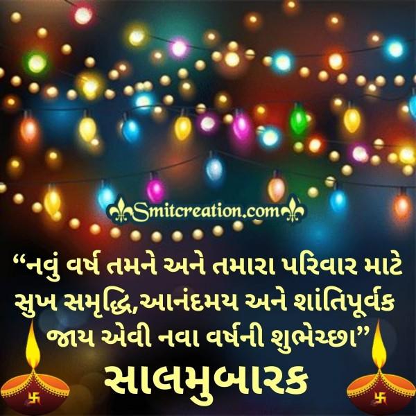 Sal Mubarak Gujarati Wishes Image