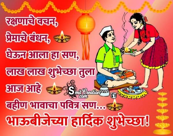 Bhaubeej Hardik Shubhechha
