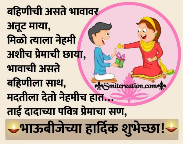 Bhaubeej Chya Hardik Shubhechha