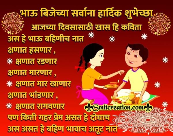 Sarvana Bhaubeej Chya Hardik Shubhechha