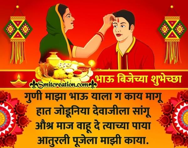 Bhaubeej Chya Marathi Shubhechha