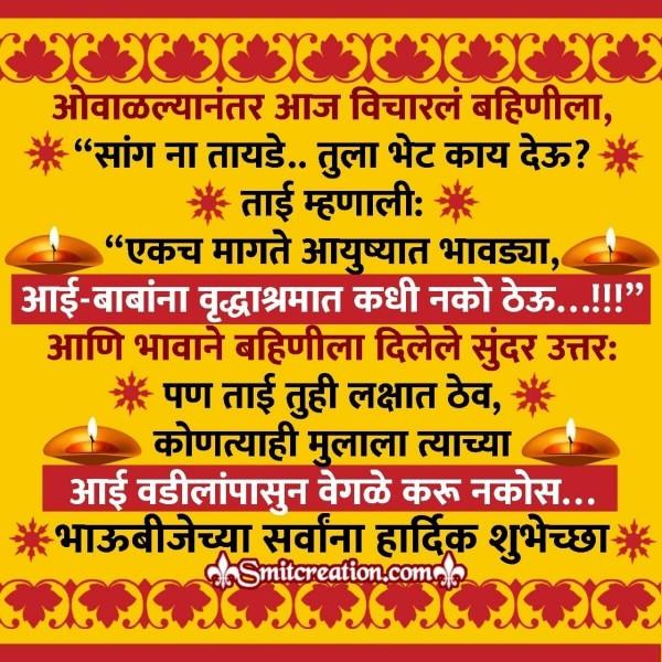 Bhaubeej Chya Sarvana Hardik Shubhechha