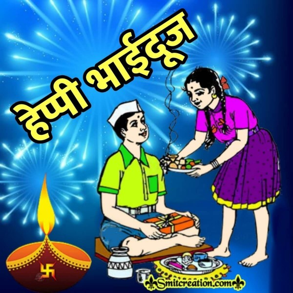 Happy Bhaidooj Image In Hindi