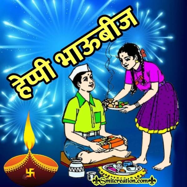 Happy Bhaubeej Marathi Image