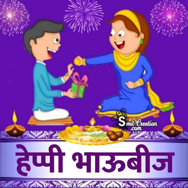 Happy Bhaubeej Image In Marathi