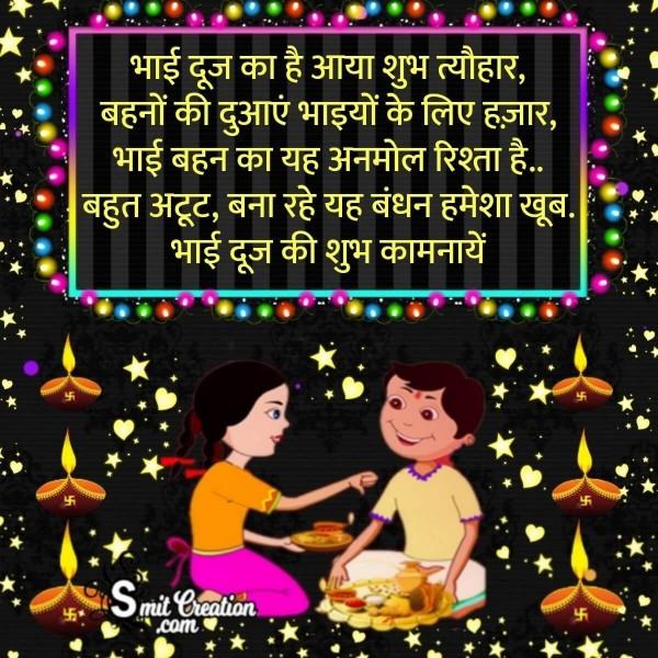 Bhai Dooj Hindi Messege Image