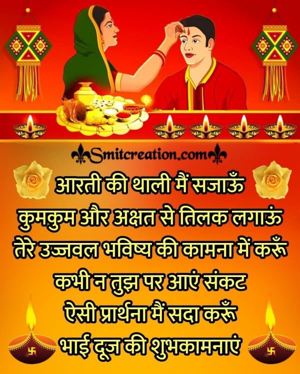 Bhai Dooj Hindi Wishes Image