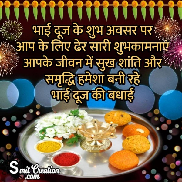 Bhai Dooj Hindi Wishes For Whatsapp