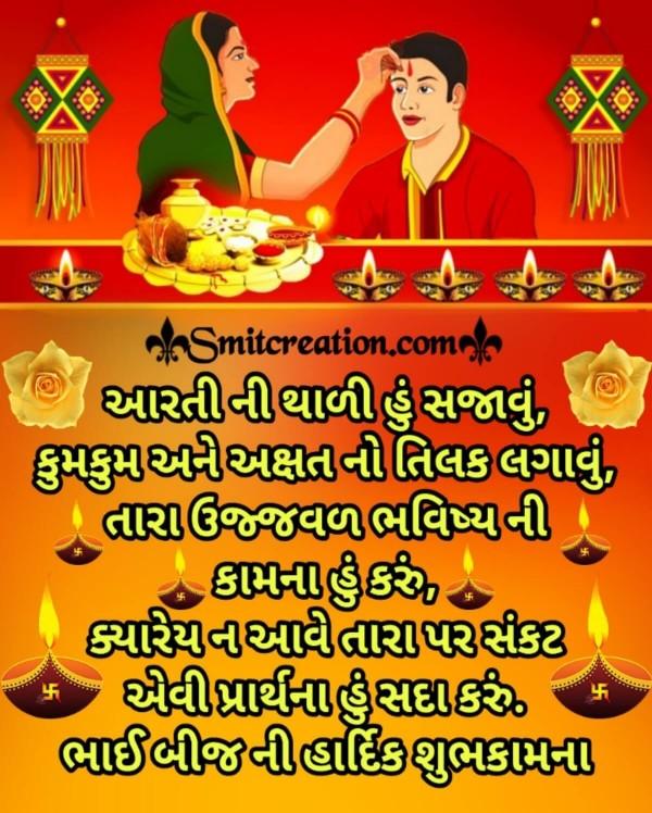 Bhai Beej Gujarati Hardik Shubhkamna