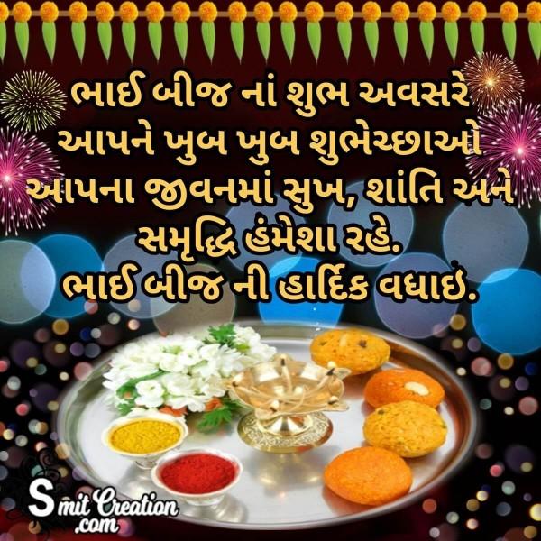Bhai Beej Gujarati Hardik Badhai