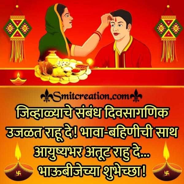 Bhau Beej Marathi Shubhechha