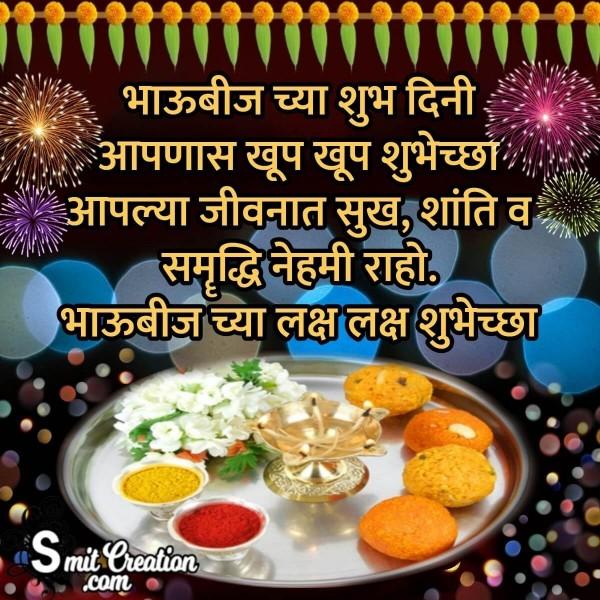 Bhau Beej Chya Laksh Laksh Shubhechha
