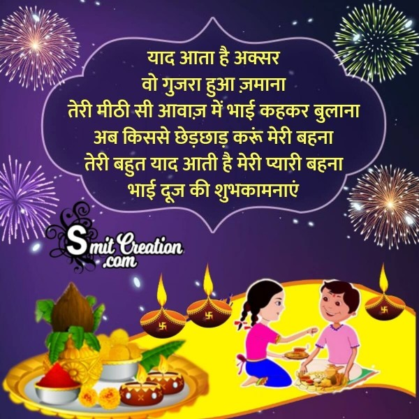 Bhai Dooj Hindi Message Image For Sister